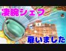【Overcooked!2】狂い作れ!オーバークック2ローカル実況6品目【実況】