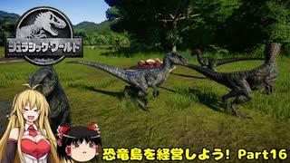 【JWE】恐竜島を経営しよう! Part16【ゆっくり&弦巻マキ実況】