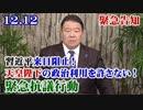 【緊急告知】12.12習近平来日阻止!天皇陛下の政治利用を許さない!緊急抗議行動[桜R1/12/11]