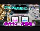 【QMAXV】ミューと協力賢者を目指す ~73限目~【kohnataシリーズ】