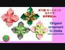 【折り紙】Dステラ(音声解説バージョン)