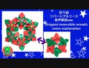 【折り紙】リバーシブルリース 音声解説バージョン
