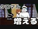 【MMD艦これ】第六駆逐隊VSクロマル【Part3】