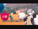【ポケモン剣盾】ウールー1匹で殿堂入り目指す初見プレイ【6話】【紲星あかり実況プレイ】