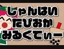 【東方アレンジ】しゃんはいたぴおかみるくてぃー【ねこりす】