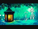 冬の癒し曲【リラックスBGM】冬の寒さに、暖かな音楽を♪