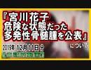 『宮川花子、状態も落ち着き、リハビリも本格化』についてetc【日記的動画(2019年12月11日分)】[ 255/365 ]
