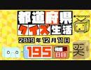 【箱盛】都道府県クイズ生活(195日目)2019年12月11日