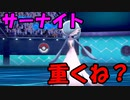 【ポケモン剣盾】受けループ使ってたらサーナイトが重すぎた【ランクバトル】