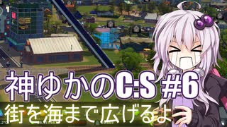 神になったゆかりのCities:Skylines #6【V