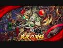 【あやかしランブル!】哀夜の泪姫戦BGM