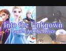 (アナと雪の女王2)【Panic! At The Disco】In to The Unknown叩いてみた!〔クリタ〕