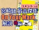 #312[コメント付]『On Your Mark』解説・後編