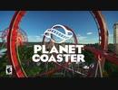 【Planet Coaster】テーマパーク制作記【ゆっくり実況】 Part1