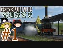 【Transport Fever 2】ゆっくり交通経営史 Part1