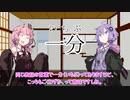 第48位:【VOICEROID劇場】「一分」