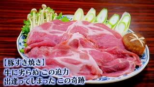 孤独のグルメS7・4話~下仁田豚すき焼き
