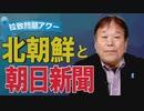 【拉致問題アワー #453】北朝鮮、あせりの表明 / 20年前、拉致問題を「障害」と書いた朝日新聞はどう言い訳したのか?[R1/12/11]