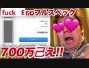 0万円のパコパコ Fuck Eroフルチンスペック購門の瞬狭間【laypleTN者タマキン】