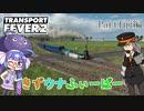 【TransportFever2】きずウナふぃーばー part1前編