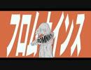 【歌ってみた】フロムナインス【ユキ】