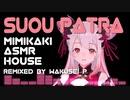 【Remix】周防パトラの耳かきASMR HOUSE