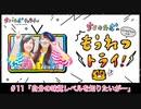 【無料動画】#11(前半) ちく☆たむの「もうれつトライ!」