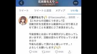 【アイドル部】動画勢に移るなとりちゃんを見守るちえりちゃんの動画