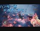 【MHW:IB】ハンター茜 大自然に散る!【VOICEROID実況】part2