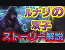 【LOL解説】ルナリの双子 アフェリオスとアルーンとは!?