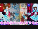 キラッとプリチャンジュエル5弾~キラキラパックリスマス★~