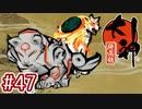 #47【大神 絶景版】ちょっと神絵師になってくる【実況プレイ】