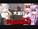 【Paunch】大流行の相撲ゲーム VOICEROID実況