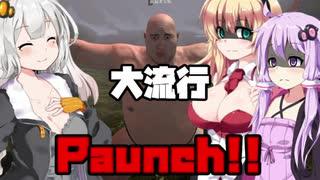 【Paunch】大流行の相撲ゲーム VOICEROID