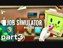 【楽しくVR実況!】~仕事なんて適当じゃ!~Job Simulator【part3】