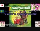 caramell dansen  スウェーデン語歌詞・日本語訳付・空耳付