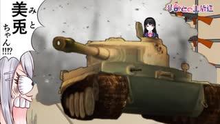 戦車に乗った月ノ美兎に驚愕する樋口楓