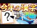 シロが大胆予想!!2019年の今年の漢字はこれで決まり!!