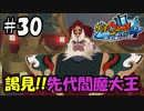【ぼく空】#30 謁見!先代閻魔大王【妖怪ウォッチ4】