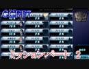 【CCFF7】涙もろいけど全力で物語を楽しむ☆ミッションパート2...