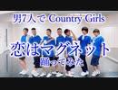 【男7人で】恋はマグネット 踊ってみた【カントリー・ガールズ】