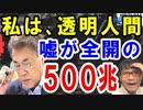 文在寅が韓国民に嘘を吐き続けた結果、全ての国から「透明人間」扱いされる窮地に。国会で強制通過させた500兆のスーパー予算の真相は…【海外の反応】