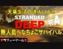 Stranded Deep #4 ブルーシーターの無人島へなちょこサバイバル!初見プレイ動画(ストランデッドディープ)byアラフォーゲームス