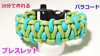 【20分で簡単に作れる】パラコードでブレスレットの編み方!Caged Dragon編み