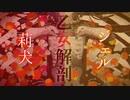乙女解剖 / ジェル&莉犬【じぇりーぬ 合わせてみた】