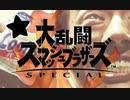 【星のシューゾゥ】SyuTAFF ROLL【スマブラSPアレンジver】