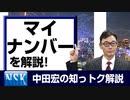 """【知っトク解説】今回は""""マイナンバー"""""""