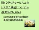 問4_クラウドサービス上のシステム構成について7-設問c-SMTPとIMAP- ~H30年基本技術者試験春期午後の解説講座~