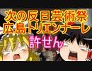 ゆっくり雑談 103回目(2019/10/27)