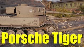 【WoT:Tiger (P)】ゆっくり実況でおくる戦車戦Part650 byアラモンド